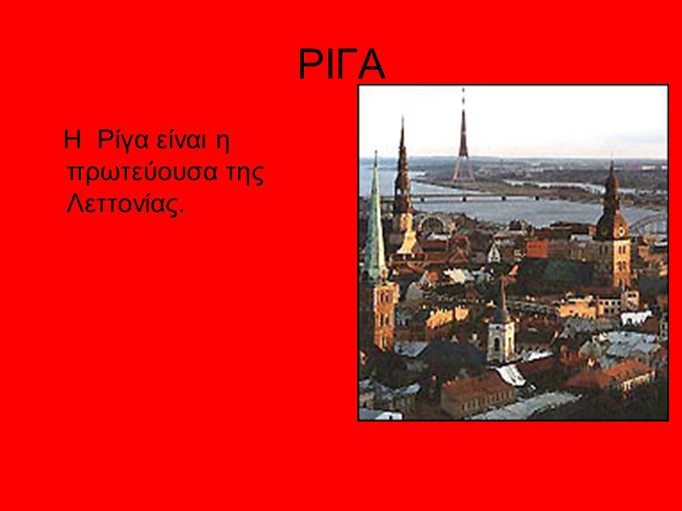 ΡΙΓΑ Η Ρίγα είναι η πρωτεύουσα της Λεττονίας.