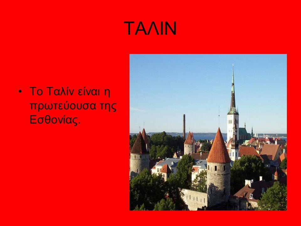 ΤΑΛΙΝ Το Ταλίν είναι η πρωτεύουσα της Εσθονίας.