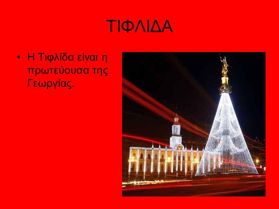 ΤΙΦΛΙΔΑ Η Τιφλίδα είναι η πρωτεύουσα της Γεωργίας.