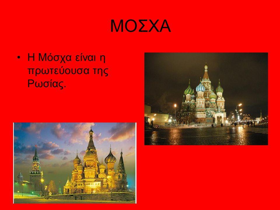 ΚΙΕΒΟ Το Κίεβο είναι η πρωτεύουσα της Ουκρανίας