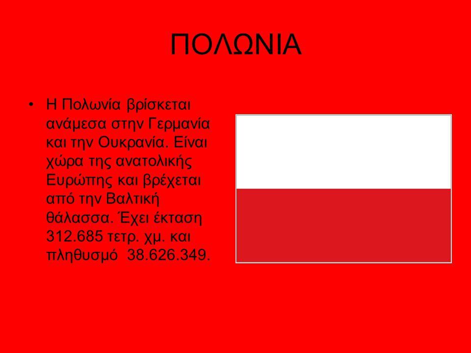 ΠΟΛΩΝΙΑ Η Πολωνία βρίσκεται ανάμεσα στην Γερμανία και την Ουκρανία. Είναι χώρα της ανατολικής Ευρώπης και βρέχεται από την Βαλτική θάλασσα. Έχει έκτασ