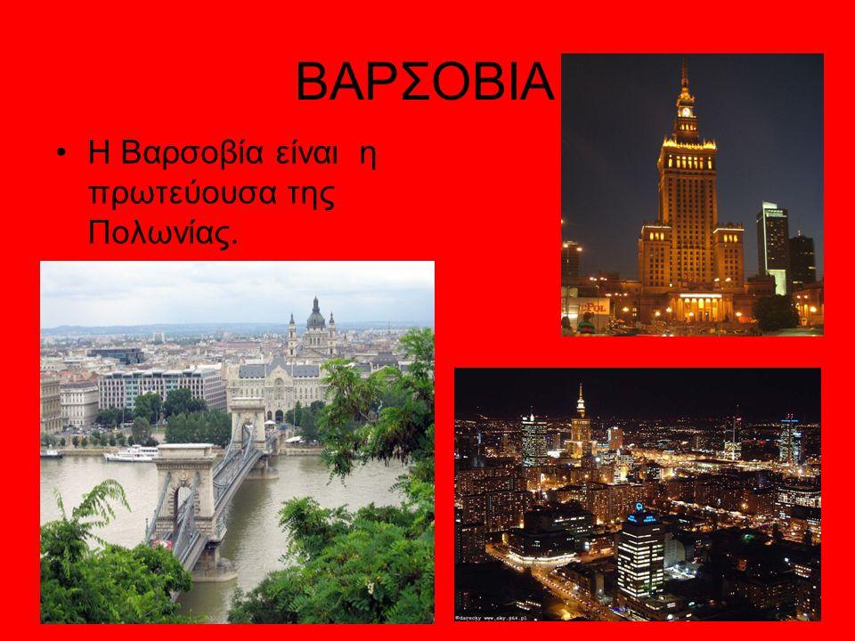 ΜΠΡΑΤΙΣΛΑΒΑ Η Μπρατισλάβα είναι η πρωτεύουσα της Σλοβακίας.