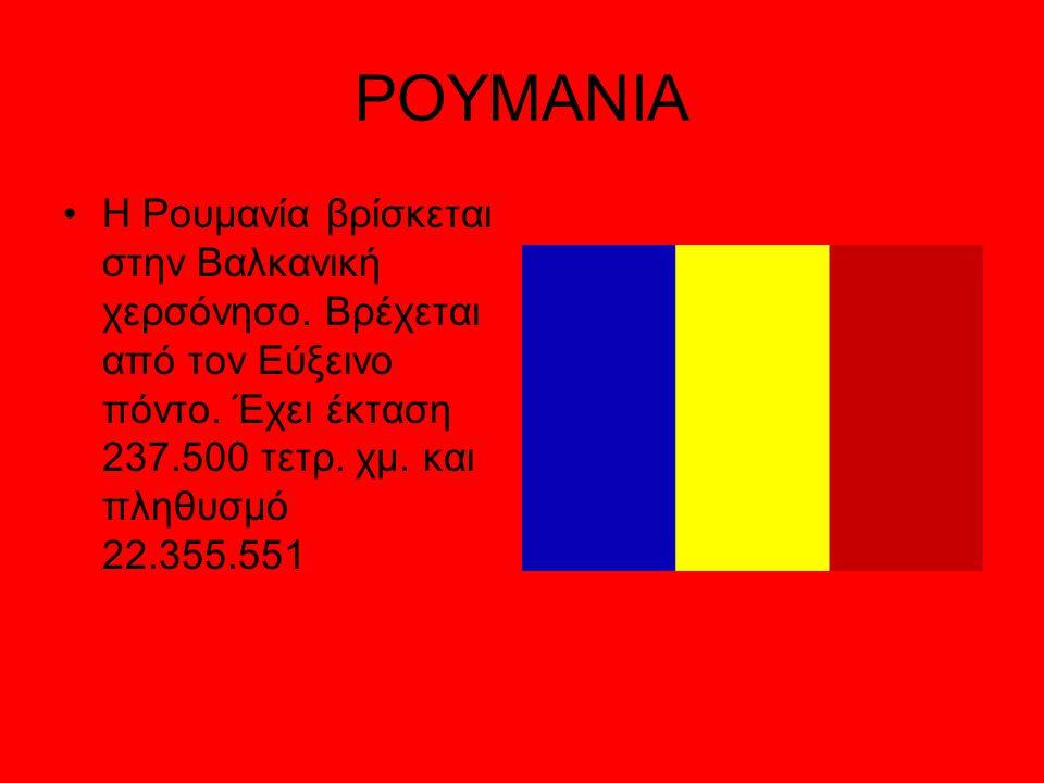 ΡΟΥΜΑΝΙΑ Η Ρουμανία βρίσκεται στην Βαλκανική χερσόνησο. Βρέχεται από τον Εύξεινο πόντο. Έχει έκταση 237.500 τετρ. χμ. και πληθυσμό 22.355.551
