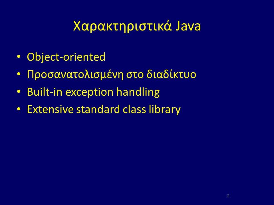Χαρακτηριστικά Java Object-oriented Προσανατολισμένη στο διαδίκτυο Built-in exception handling Extensive standard class library 2