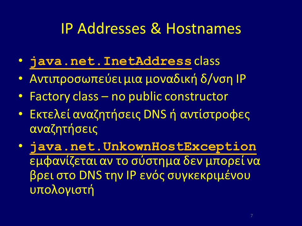 java.net.ServerSocket 1/2 Ακούει σε κάποιο καθορισμένο port για εισερχόμενες συνδέσεις Ορίζει δυναμικά ένα port για τη συνεδρία Παρέχει μια, βασισμένη σε Socket, σύνδεση στη νέα πόρτα Διατηρεί μια ουρά για να βεβαιωθεί ότι όλοι οι clients που προσπαθούν να συνδεθούν δεν θα χάσουν τη σύνδεση