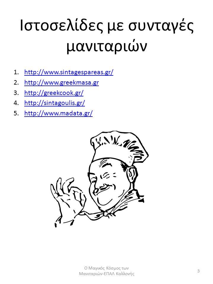 Ιστοσελίδες με συνταγές μανιταριών 1.http://www.sintagespareas.gr/http://www.sintagespareas.gr/ 2.http://www.greekmasa.grhttp://www.greekmasa.gr 3.http://greekcook.gr/http://greekcook.gr/ 4.http://sintagoulis.gr/http://sintagoulis.gr/ 5.http://www.madata.gr/http://www.madata.gr/ 3 Ο Μαγικός Κόσμος των Μανιταριών-ΕΠΑΛ Καλλονής