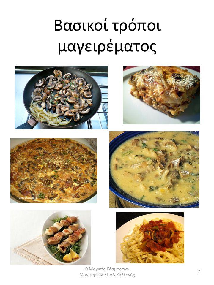 Βασικοί τρόποι μαγειρέματος 5 Ο Μαγικός Κόσμος των Μανιταριών-ΕΠΑΛ Καλλονής