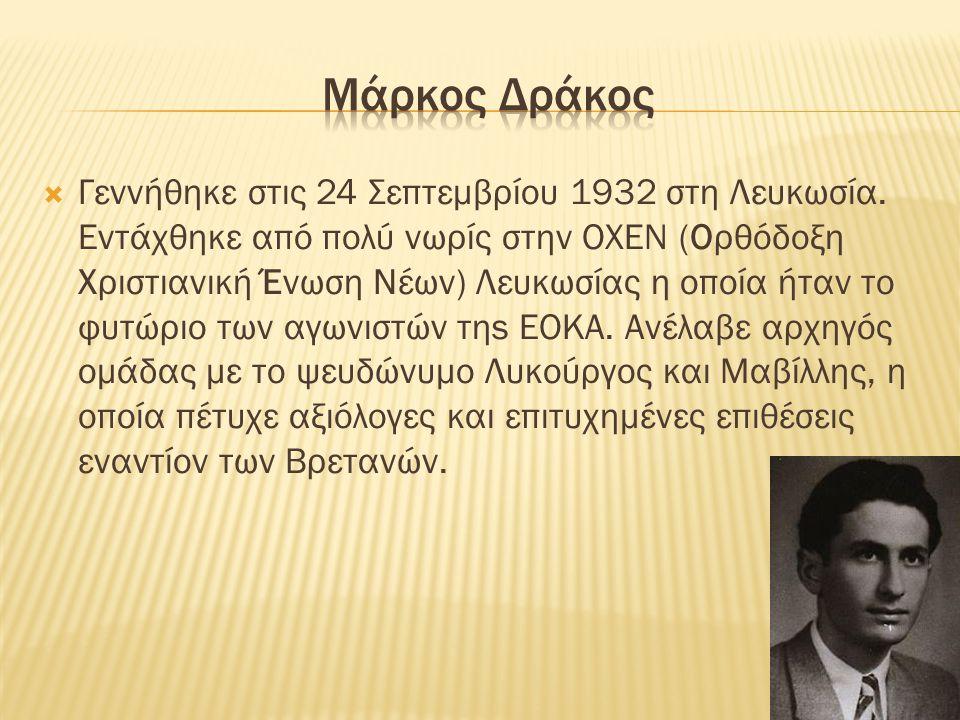  Γεννήθηκε στις 24 Σεπτεμβρίου 1932 στη Λευκωσία.