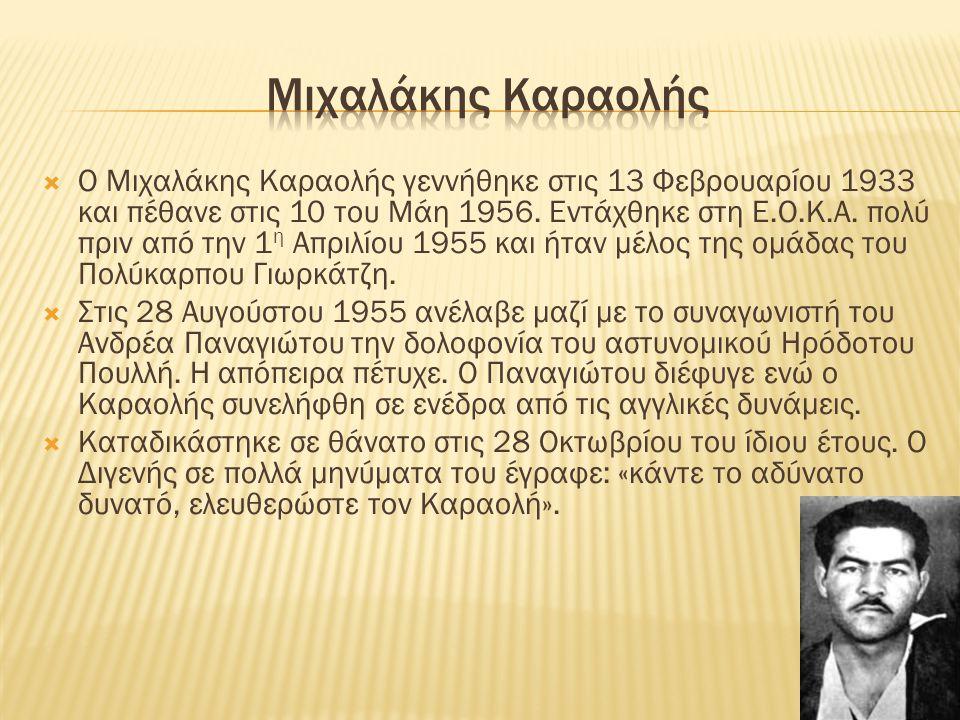  Ο Μιχαλάκης Καραολής γεννήθηκε στις 13 Φεβρουαρίου 1933 και πέθανε στις 10 του Μάη 1956.