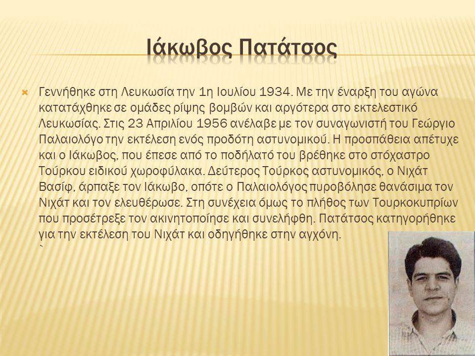  Γεννήθηκε στη Λευκωσία την 1η Ιουλίου 1934.