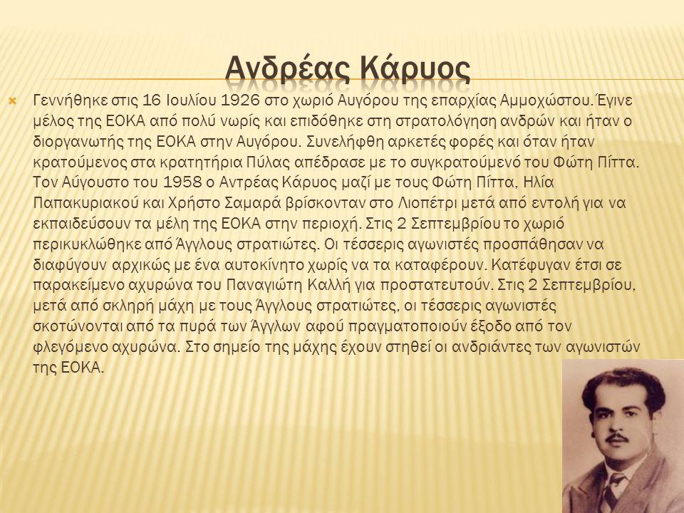  Γεννήθηκε στις 16 Ιουλίου 1926 στο χωριό Αυγόρου της επαρχίας Αμμοχώστου.