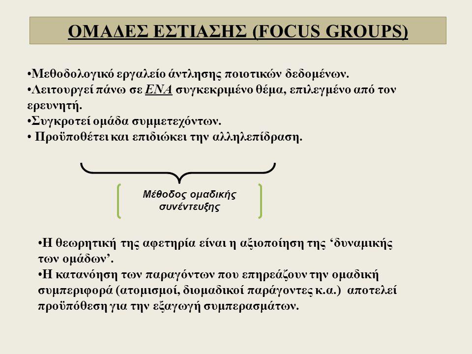 Διερεύνηση της: -Οργάνωσης και της λειτουργίας οργανισμών και οργανωμένων κοινωνικών ομάδων.