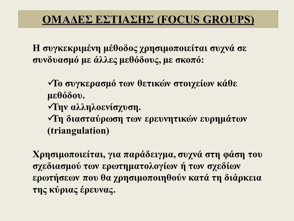 ΟΜΑΔΕΣ ΕΣΤΙΑΣΗΣ (Παράδειγμα)