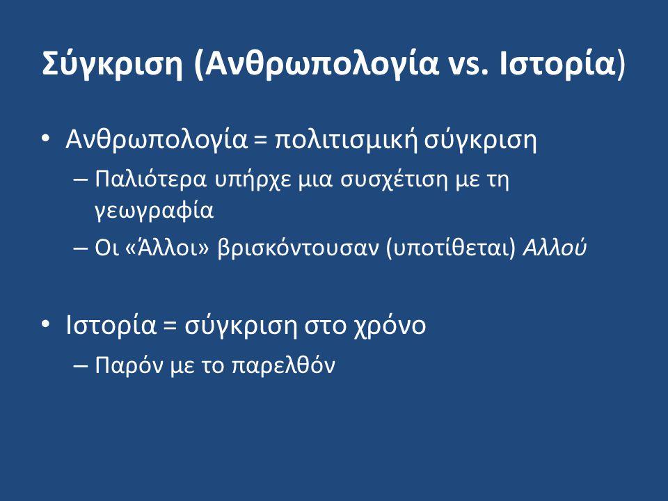 Σύγκριση (Ανθρωπολογία vs.