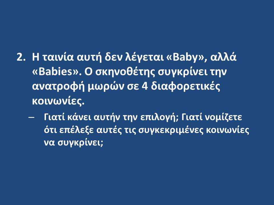 2.Η ταινία αυτή δεν λέγεται «Baby», αλλά «Babies».