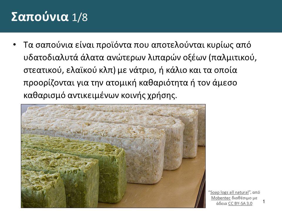 Τα σαπούνια είναι προϊόντα που αποτελούνται κυρίως από υδατοδιαλυτά άλατα ανώτερων λιπαρών οξέων (παλμιτικού, στεατικού, ελαϊκού κλπ) με νάτριο, ή κάλ