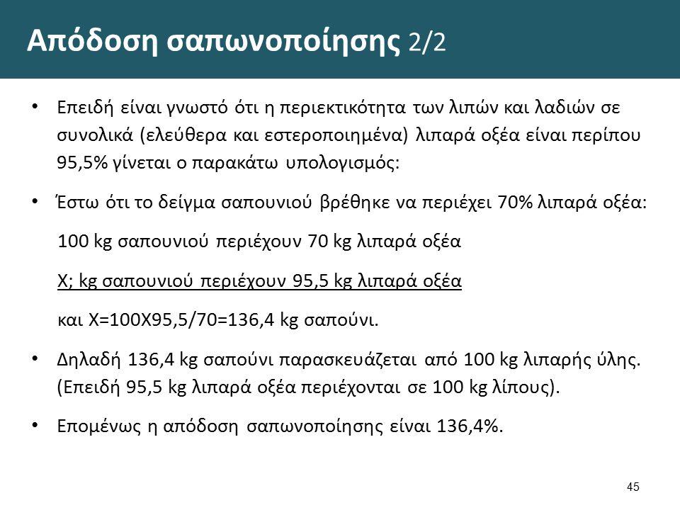 Απόδοση σαπωνοποίησης 2/2 Επειδή είναι γνωστό ότι η περιεκτικότητα των λιπών και λαδιών σε συνολικά (ελεύθερα και εστεροποιημένα) λιπαρά οξέα είναι πε