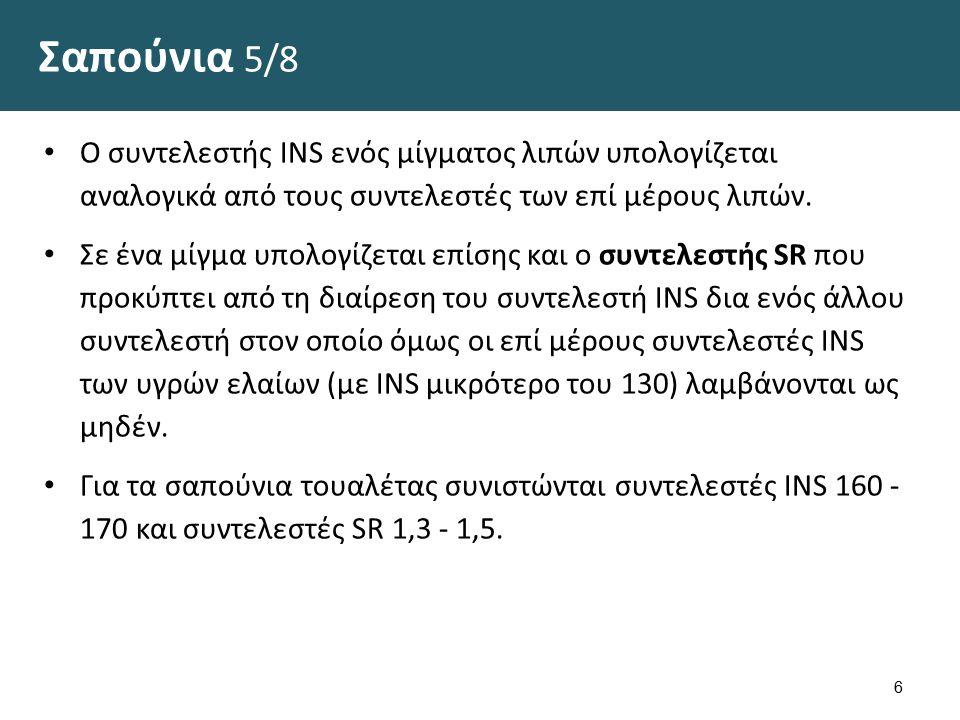 Σαπούνια 6/8 7 R=Διάφορα αλκύλια με 12-18 ανθρακάτομα.