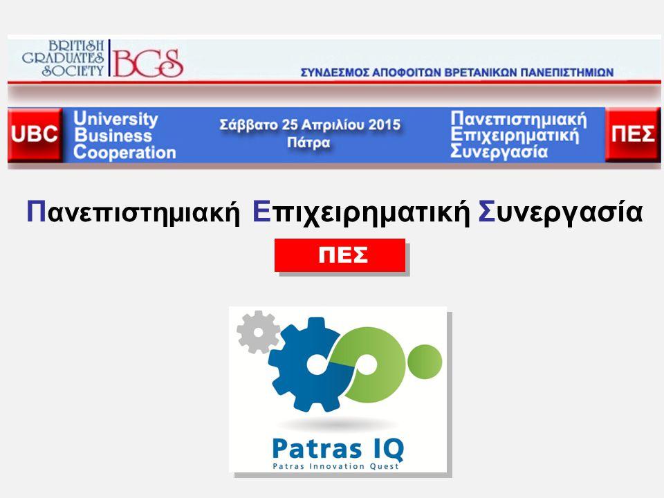 Π ανεπιστημιακή Επιχειρηματική Συνεργασία ΠΕΣ