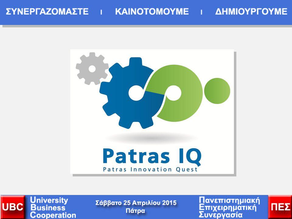 Η ΟΠΤΙΚΗ ΤΩΝ ΠΑΝΕΠΙΣΤΗΜΙΩΝ – Διεθνείς μελέτες ◘ Η Ελλάδα καταλαμβάνει την 21 η θέση μεταξύ 24 Ευρωπαϊκών χωρών στην έκταση της Πανεπιστημιακής-Επιχειρηματικής Συνεργασίας ◘Η Ελλάδα καταλαμβάνει την 16 η θέση στα κίνητρα για την ανάπτυξη της Πανεπιστημιακής-Επιχειρηματικής Συνεργασίας ◘Η Ελλάδα έχει την αρνητική 1 η θέση στους περιορισμούς για την ανάπτυξη της Πανεπιστημιακής-Επιχειρηματικής Συνεργασίας Η ΟΠΤΙΚΗ ΤΩΝ ΕΠΙΧΕΙΡΗΣΕΩΝ – Έρευνα του BGS Economics Group ◘Κύρια εμπόδια για την ανάπτυξη της ΠΕΣ στην Ελλάδα είναι η γραφειοκρατία στο θεσμικό περιβάλλον των πανεπιστημίων και η έλλειψη χρηματοδοτικών πόρων ◘Τα χρησιμότερα μέτρα για την ανάπτυξη της ΠΕΣ στην Ελλάδα είναι η προβολή επιτυχημένων καλών πρακτικών, τα υποστηρικτικά χρηματοδοτικά μέτρα και οι φορολογικές ελαφρύνσεις Έρευνα της ομάδας του BGS για ΠΕΣ στην Ελλάδα
