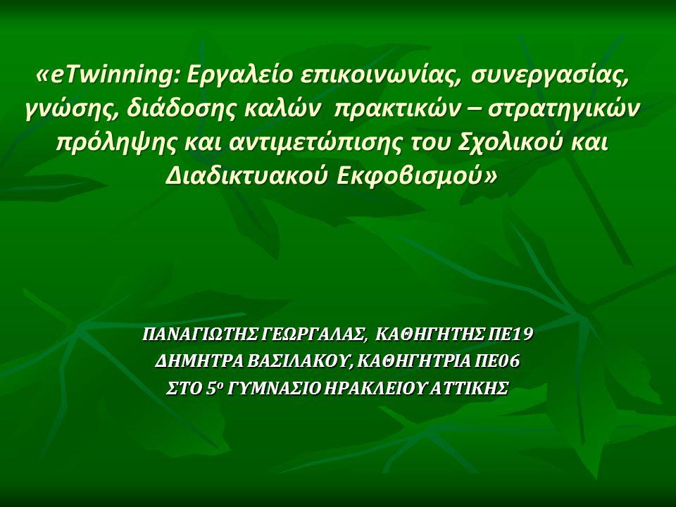 Ευχαριστίες Θα θέλαμε να ευχαριστήσουμε θερμά: Τον διευθυντή του 5 ου Γυμνασίου Ηρακλείου Αττικής για την πολύπλευρη στήριξη που μας παρείχε.