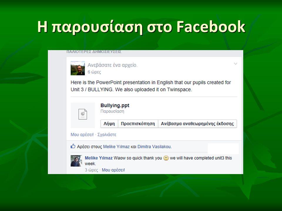 Η παρουσίαση στο Facebook
