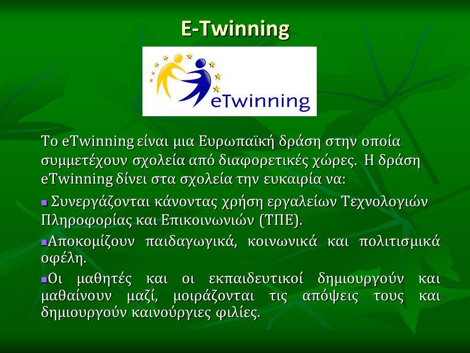 E-Twinning Το eTwinning είναι μια Ευρωπαϊκή δράση στην οποία συμμετέχουν σχολεία από διαφορετικές χώρες.