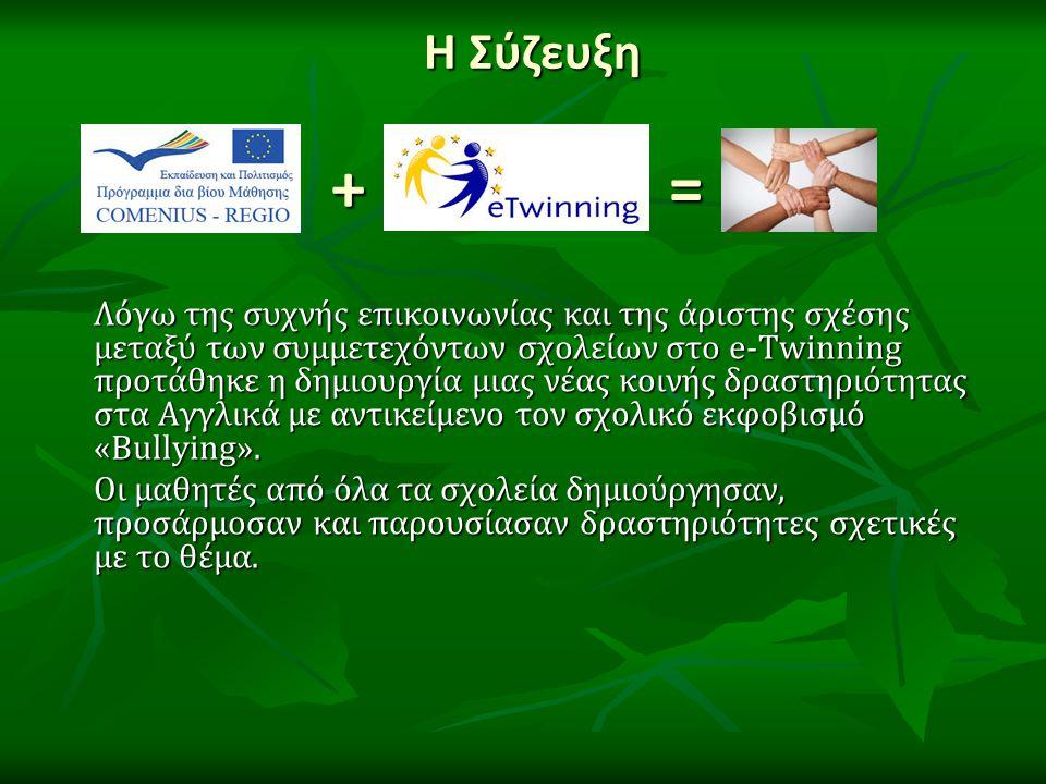 Η Σύζευξη II + = Η Σύζευξη II + = Οι μαθητές του σχολείου μας: Μετέφρασαν στα Αγγλικά την εργασία τους που είχαν εκπονήσει για το Comenius-Regio.