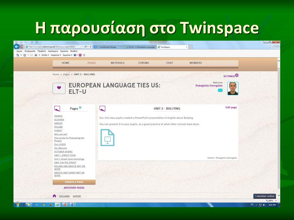 Η παρουσίαση στο Twinspace