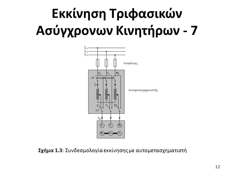 Εκκίνηση Τριφασικών Ασύγχρονων Κινητήρων - 7 12 Σχήμα 1.3: Συνδεσμολογία εκκίνησης με αυτομετασχηματιστή