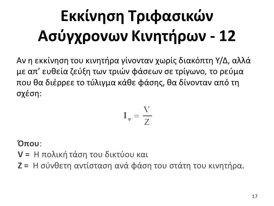 Εκκίνηση Τριφασικών Ασύγχρονων Κινητήρων - 12 Αν η εκκίνηση του κινητήρα γίνονταν χωρίς διακόπτη Υ/Δ, αλλά με απ' ευθεία ζεύξη των τριών φάσεων σε τρί