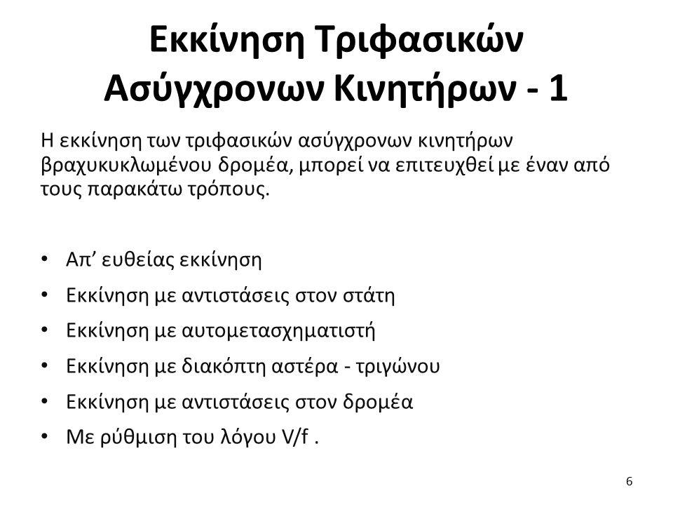 Εκκίνηση Τριφασικών Ασύγχρονων Κινητήρων - 12 Αν η εκκίνηση του κινητήρα γίνονταν χωρίς διακόπτη Υ/Δ, αλλά με απ' ευθεία ζεύξη των τριών φάσεων σε τρίγωνο, το ρεύμα που θα διέρρεε το τύλιγμα κάθε φάσης, θα δίνονταν από τη σχέση: 17 Όπου: V = Η πολική τάση του δικτύου και Ζ = Η σύνθετη αντίσταση ανά φάση του στάτη του κινητήρα.