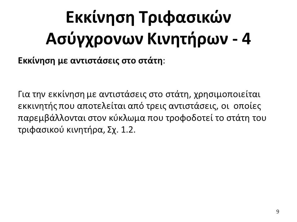 Εκκίνηση Τριφασικών Ασύγχρονων Κινητήρων - 4 Εκκίνηση με αντιστάσεις στο στάτη: Για την εκκίνηση με αντιστάσεις στο στάτη, χρησιμοποιείται εκκινητής π