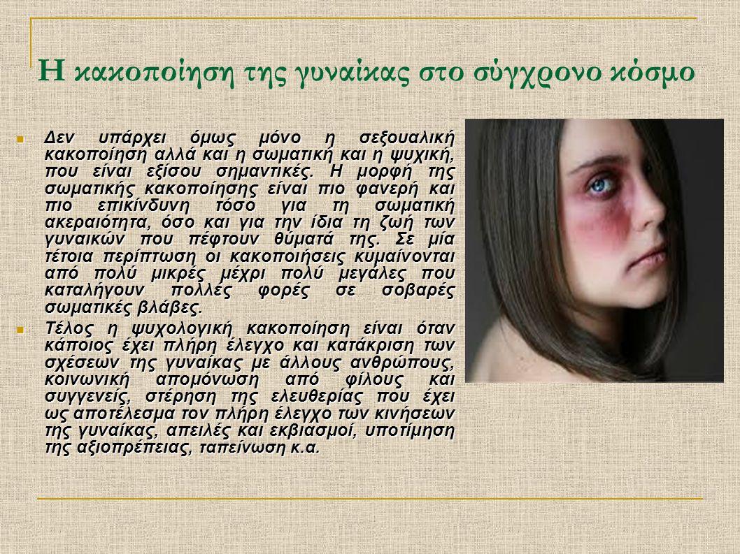 Η κακοποίηση της γυναίκας στο σύγχρονο κόσμο Δεν υπάρχει όμως μόνο η σεξουαλική κακοποίηση αλλά και η σωματική και η ψυχική, που είναι εξίσου σημαντικ
