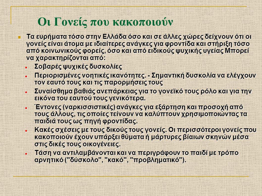 Οι Γονείς που κακοποιούν Τα ευρήματα τόσο στην Ελλάδα όσο και σε άλλες χώρες δείχνουν ότι οι γονείς είναι άτομα με ιδιαίτερες ανάγκες για φροντίδα και