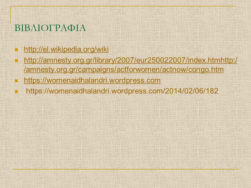ΒΙΒΛΙΟΓΡΑΦΙΑ http://el.wikipedia.org/wiki http://amnesty.org.gr/library/2007/eur250022007/index.htmhttp:/ /amnesty.org.gr/campaigns/actforwomen/actnow