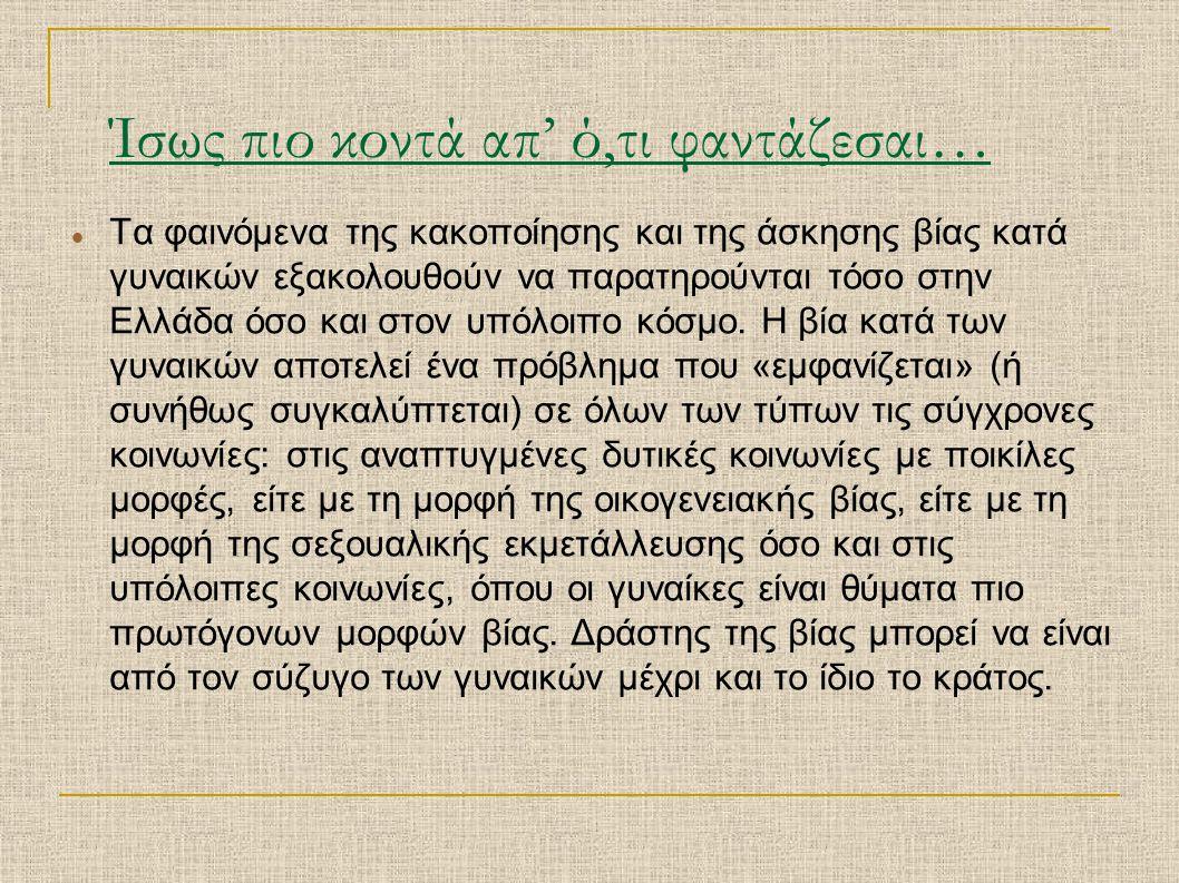 Ίσως πιο κοντά απ' ό,τι φαντάζεσαι… Τα φαινόμενα της κακοποίησης και της άσκησης βίας κατά γυναικών εξακολουθούν να παρατηρούνται τόσο στην Ελλάδα όσο