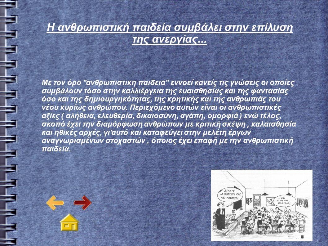 Η ανθρωπιστική παιδεία συμβάλει στην επίλυση της ανεργίας... Με τον όρο ''ανθρωπιστικη παιδεια'' εννοεί κανείς τις γνώσεις οι οποίες συμβάλουν τόσο στ