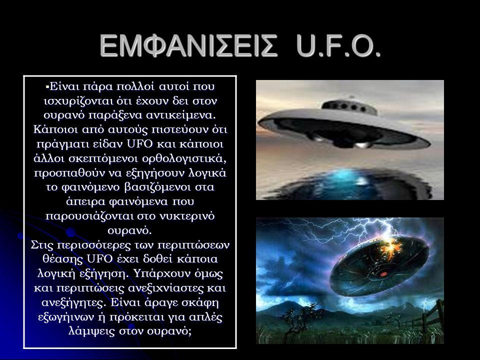 ΑΡΧΑΙΟΤΗΤΑ ΚΑΙ ΕΞΩΓΗΙΝΟΙ  Aπό τα αρχαία χρόνια υπάρχουν μαρτυρίες για τους εξωγήινους.