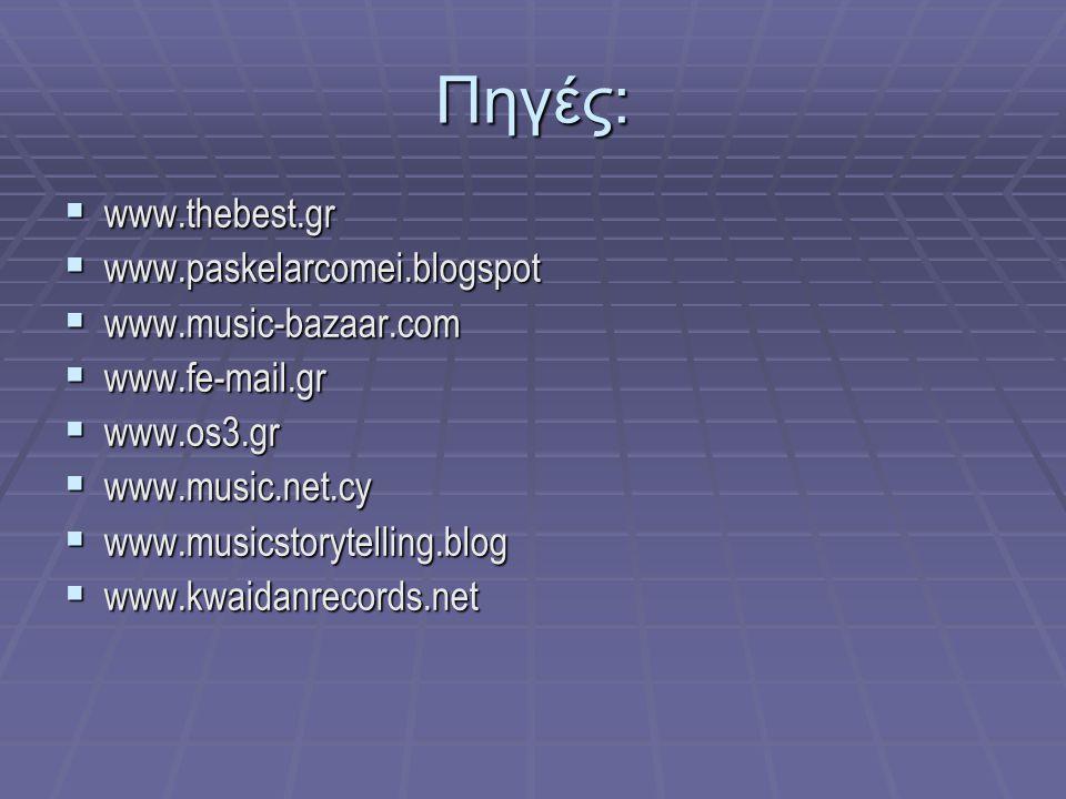 Πηγές:  www.thebest.gr  www.paskelarcomei.blogspot  www.music-bazaar.com  www.fe-mail.gr  www.os3.gr  www.music.net.cy  www.musicstorytelling.b
