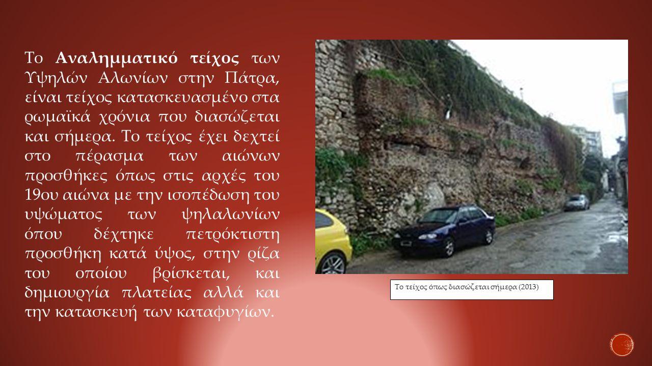 Το τείχος όπως διασώζεται σήμερα (2013) Το Αναλημματικό τείχος των Υψηλών Αλωνίων στην Πάτρα, είναι τείχος κατασκευασμένο στα ρωμαϊκά χρόνια που διασώζεται και σήμερα.