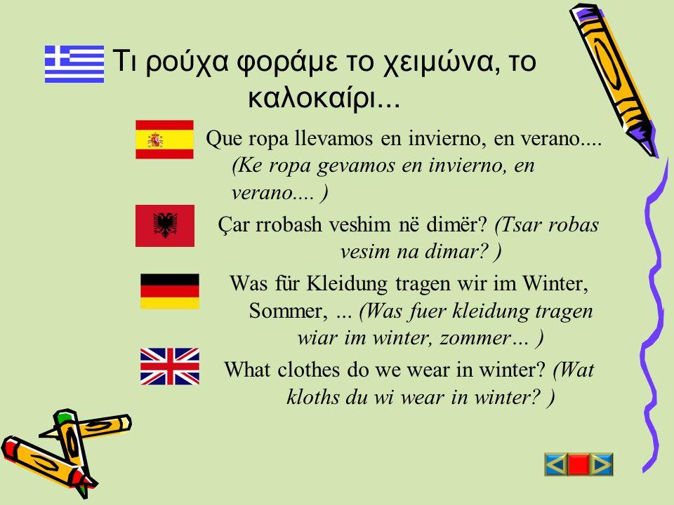 Τι ρούχα φοράμε το χειμώνα, το καλοκαίρι... Que ropa llevamos en invierno, en verano.... (Ke ropa gevamos en invierno, en verano.... ) Çar rrobash ves