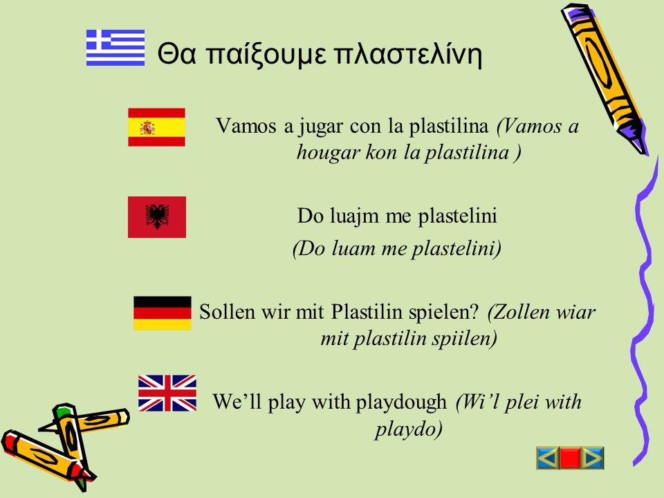Θα παίξουμε πλαστελίνη Vamos a jugar con la plastilina (Vamos a hougar kon la plastilina ) Do luajm me plastelini (Do luam me plastelini) Sollen wir m