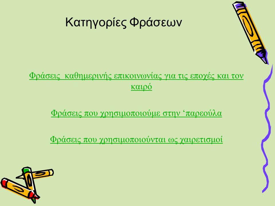 Κατηγορίες Φράσεων Φράσεις καθημερινής επικοινωνίας για τις εποχές και τον καιρό Φράσεις που χρησιμοποιούμε στην παρεούλα Φράσεις που χρησιμοποιούνται
