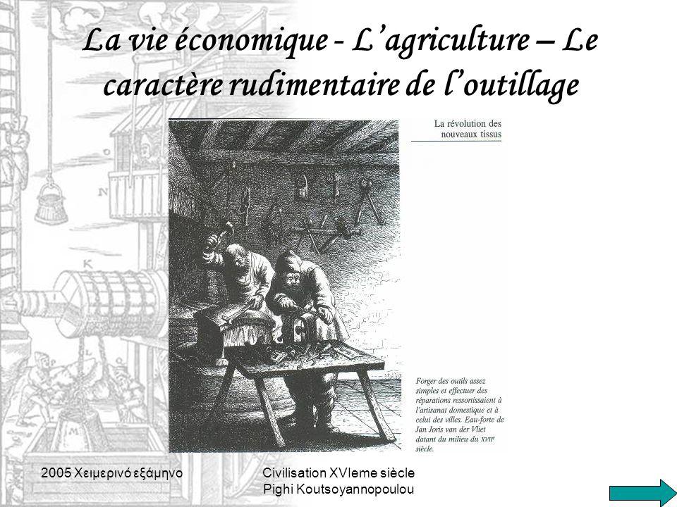 2005 Xειμερινό εξάμηνοCivilisation XVIeme siècle Pighi Koutsoyannopoulou La vie économique - L'agriculture – Le caractère rudimentaire de l'outillage