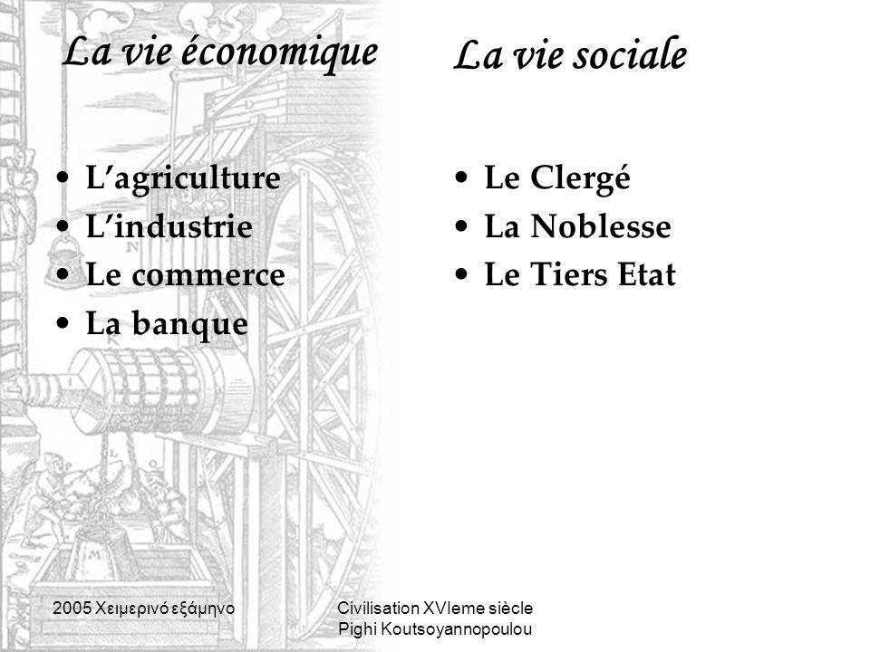 2005 Xειμερινό εξάμηνοCivilisation XVIeme siècle Pighi Koutsoyannopoulou La vie économique L'agriculture L'industrie Le commerce La banque Le Clergé L