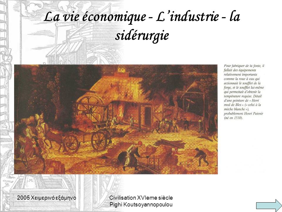 2005 Xειμερινό εξάμηνοCivilisation XVIeme siècle Pighi Koutsoyannopoulou La vie économique - L'industrie - la sidérurgie