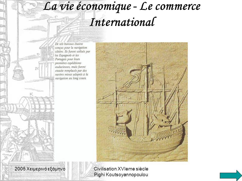 2005 Xειμερινό εξάμηνοCivilisation XVIeme siècle Pighi Koutsoyannopoulou La vie économique - Le commerce International
