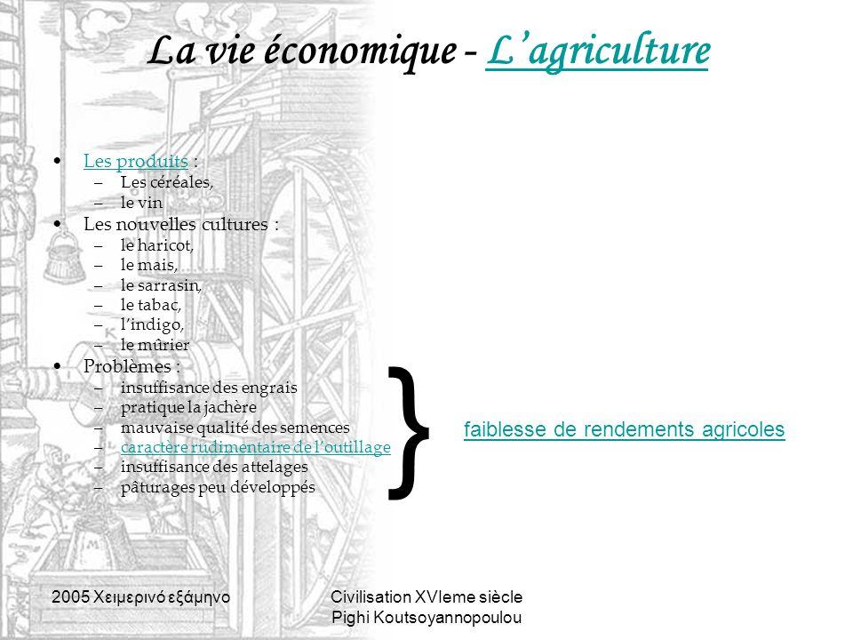 2005 Xειμερινό εξάμηνοCivilisation XVIeme siècle Pighi Koutsoyannopoulou La vie économique - L'agricultureL'agriculture Les produits :Les produits –Le