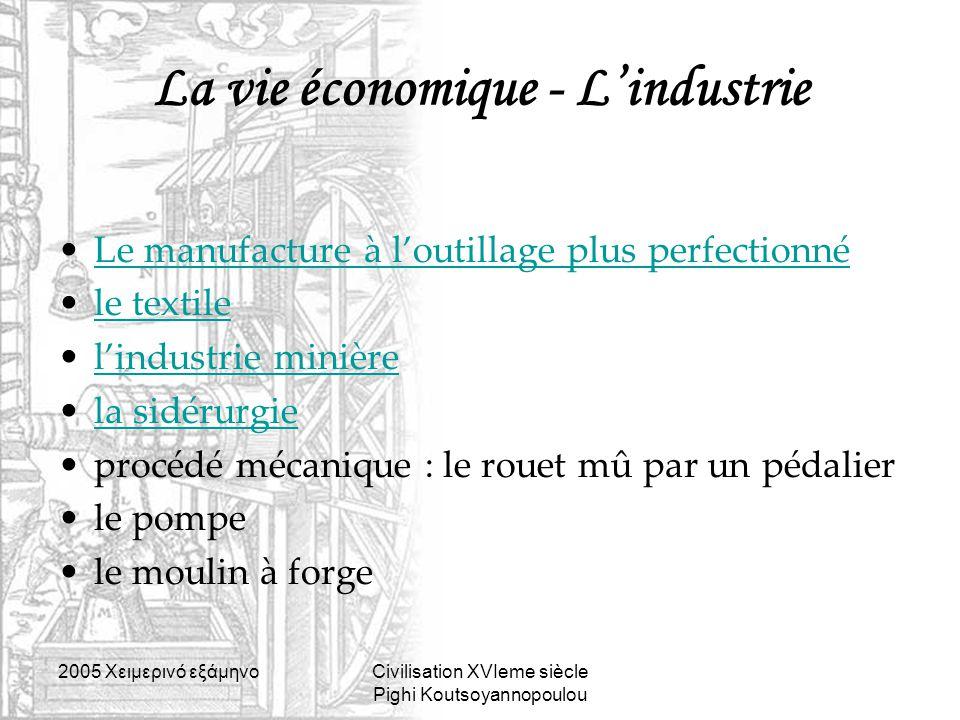 2005 Xειμερινό εξάμηνοCivilisation XVIeme siècle Pighi Koutsoyannopoulou La vie économique - L'industrie Le manufacture à l'outillage plus perfectionn